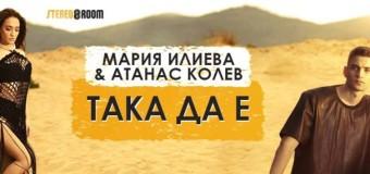 Мария Илиева и Атанас Колев – Така да е