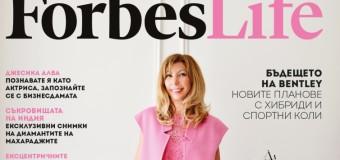 Forbes: Емил Хърсев: доверително и лично