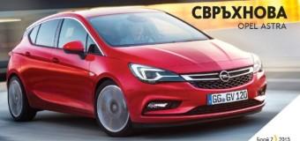 Излезе поредният брой на българското електронно списание на Opel