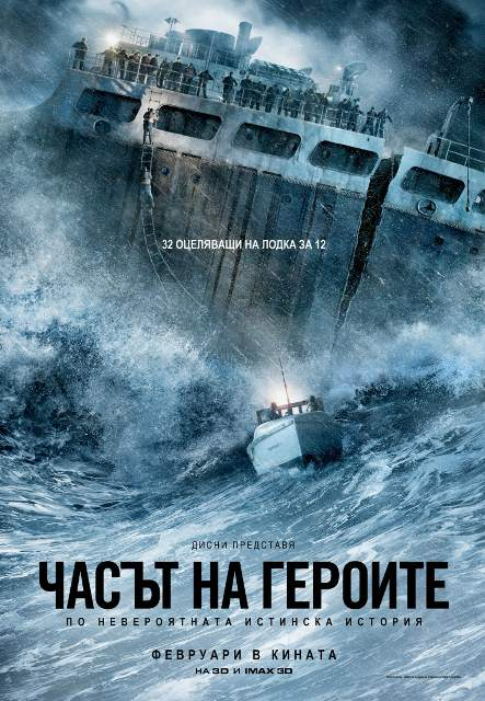 Poster 70 x 100 sm - Finest Hours July 2015 (1)