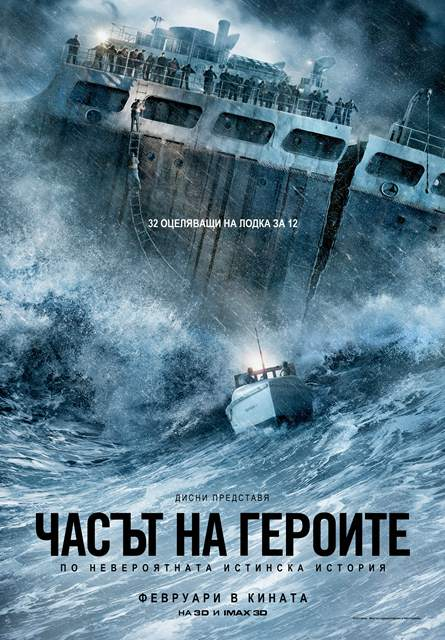 Poster 70 x 100 sm - Finest Hours July 2015 (2)