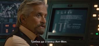 АНТ-МЕН