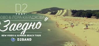 "D2 feat. Bobo & Лора Караджова с нов летен хит ""Заедно"""