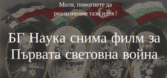 Стартира амбициозен проект за ролята на България в Първата световна война