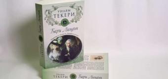 Непознат досега шедьовър на Текери излиза на български