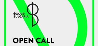 Стартира отворена покана за видео представяне на български артисти