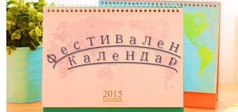 Първият фестивален календар на София вече е факт