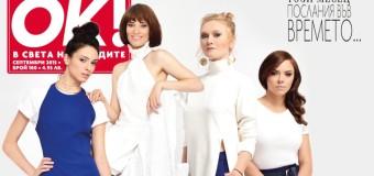 Луиза, Ирмена, Лорина, Гергана и Йоанна на корицата на юбилейния брой 100 на списание ОК!
