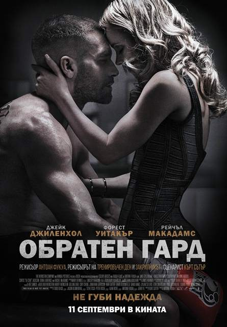Poster 70 x 100 sm + BG title - Southpaw August 2015