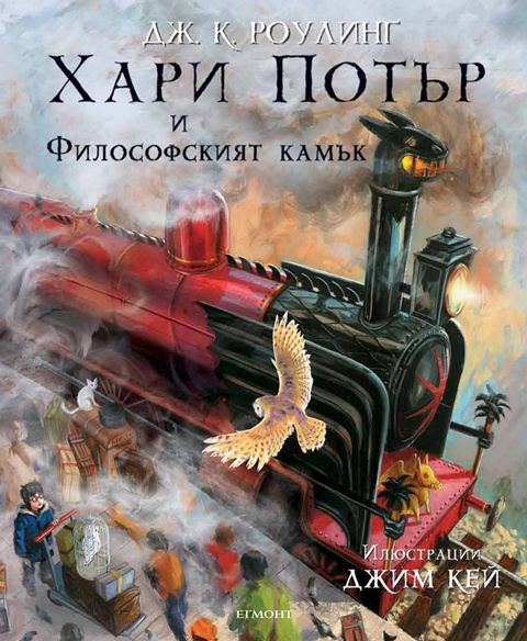 HP1_Illustrated (1)
