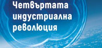 """""""Четвъртата индустриална революция"""" от Клаус Шваб – председател на Световния икономически форум"""