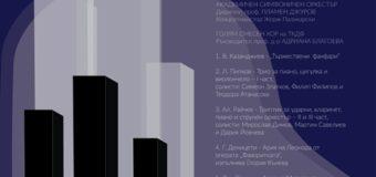 """Националната музикална академия """"Проф. Панчо Владигеров"""" празнува 95 години от основаването си"""