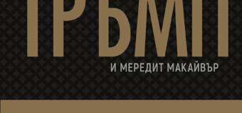 Най-знаковите книги на новоизбрания американски президент отново на български