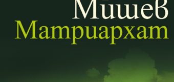 "На 19 октомври излиза новото издание на ""Матриархат"" от Георги Мишев"