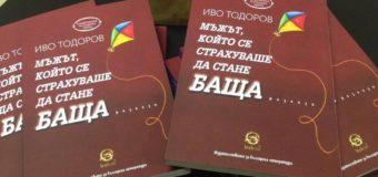 Тъжни и смешни житейски истории в новия сборник с разкази на Иво Тодоров