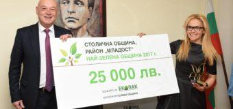 """Район """"Младост"""" на СОспечели конкурса """"Най-зелена община"""" с образователна програмаза ползите от разделното събиране и рециклирането"""