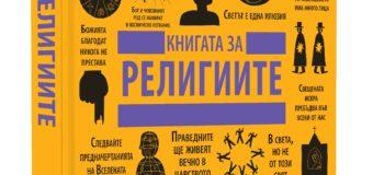 """""""Книгата за религиите"""" вече и на българския пазар"""