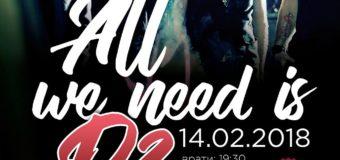 D2 с любовен рок концерт All We Need is D2 Love на 14 февруари!
