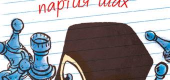 Четвърта книга от забавната приключенска поредица на Марк Емерсън излиза на 13 февруари