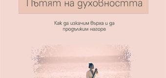 """На 20 февруари излиза """"Пътят на духовността"""" от Хорхе Букай"""