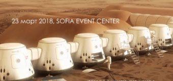"""Холандската търговска камара в България също с подкрепа за събитието """"Следваща цел: Марс"""""""