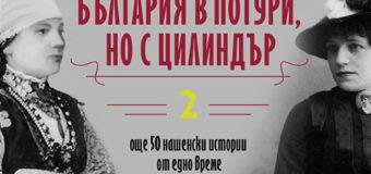 """На 20 февруари излиза новата книга на Петя Александрова """"България в потури, но с цилиндър"""""""