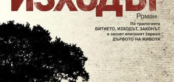 """На 19 юни излиза новото издание на """"Изходът"""" от Владимир Зарев"""