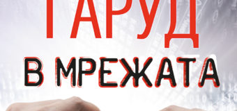 """На 12 юни излиза """"В мрежата"""" – най-новият роман на кралицата на романтичния съспенс"""
