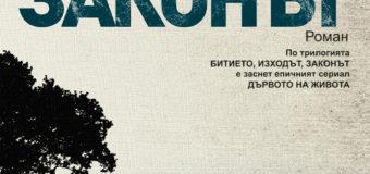 """""""Законът"""" от Владимир Зарев"""