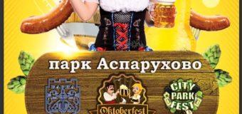 "Down Low забиват култовото ""Johnny B"" на Varna Oktoberfest"