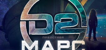"""D2 с премиера на ново видео """"Марс"""" и ексклузивен концерт на 26 януари!"""