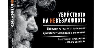Излиза книга от легендата на алпинизма Райнхолд Меснер, посветена на Боян Петров