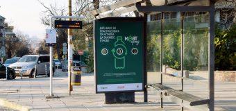 """Моят зелен град"" дава втори живот на пластмасовите бутилки"