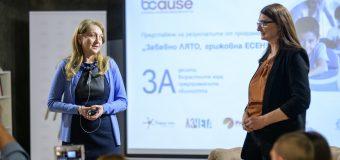 """Фондация BCause представи обобщените резултати от програмата """"Забавно лято, Грижовна есен"""""""