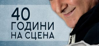 Наближава концертът на Василис Карас – всеки закупен билет до 10 април участва автоматично в томбола с награда – цяла вип маса