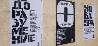 Петър Краевски и Марин Бодаков: поетико-сатиричен диалог в Дома на хумора и сатирата