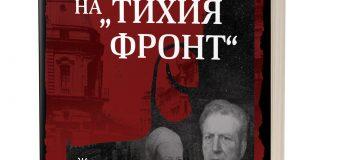 """Тайни и загадки на """"Тихия фронт""""  – животът на големите български разузнавачи"""