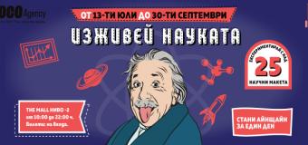 """Най-големите научни открития пристигат в София в световноизвестната изложба """"Изживей науката"""""""