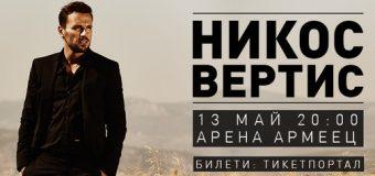 Гръцката супер звезда Никос Вертис идва за грандиозен концерт в България!