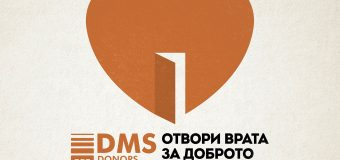 Дарителската платформа DMS призовава да отворим врата за доброто