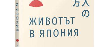 """""""Животът в Япония"""" от Ютака Ядзава, ново заглавие на издателство """"Книгомания"""""""