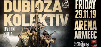 """DUBIOZA KOLEKTIV с голям концерт на 29 ноември в """"Арена Армеец"""""""