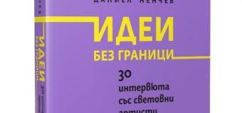 """Представяне на книгата """"Идеи без граници. 30 интервюта със световни артисти от България"""" от Даниел Ненчев"""