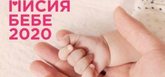 """Стартира инициативата """"Мисия бебе 2020"""""""
