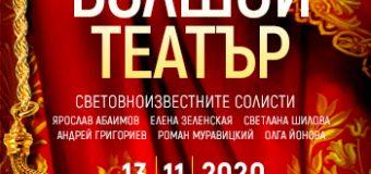 Бляскав оперен гала спектакъл със звездните солисти на Болшой театър гостува за пръв път на 13 ноември в зала 1 на НДК