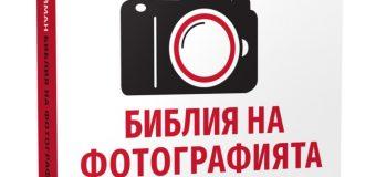Библия на фотографията или всичко, което трябва да знаете, за да правите перфектни снимки