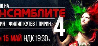 НОЩ НА АНСАМБЛИТЕ 4 с нова дата – 14 МАЙ