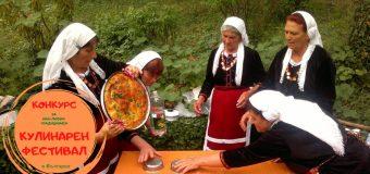 С гласуване на публиката в интернет ще бъде избран най-популярният кулинарен фестивал на България
