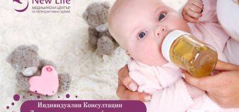 Индивидуални безплатни консултации относно донорска програма за яйцеклетки