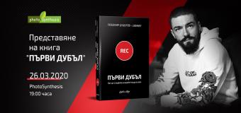 Излезе първата българска книга, описваща изцяло процеса по създаване на видео продукция